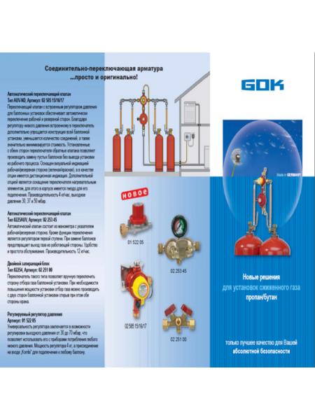 Проектування газобалонної установки