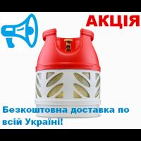 Балон газовий композитно полімерний Hexagon Ragasco 12,5 л ЄвроРедуктор