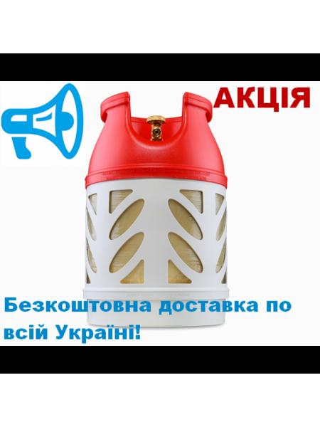 Балон газовий композитно полімерний Hexagon Ragasco 18,2 л ЄвроРедуктор
