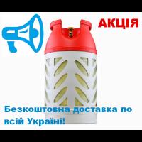 Балон газовий композитно полімерний Hexagon Ragasco 24,5 л ЄвроРедуктор